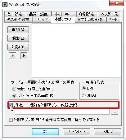 [プレビュー機能を外部アプリに代替させる] チェック ボックスをオンにするとプレビュー機能を外部アプリに代替させます。