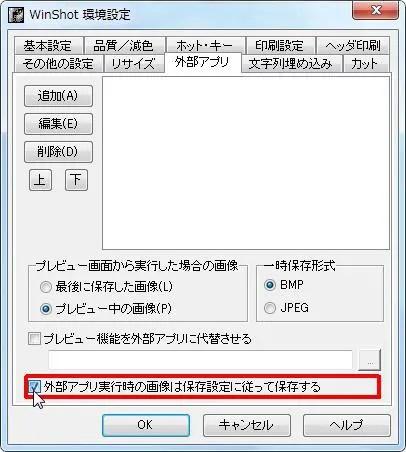 [外部アプリ実行時の画像は保存設定に従って保存する] チェック ボックスをオンにすると外部アプリ実行時の画像は保存設定に従って保存します。