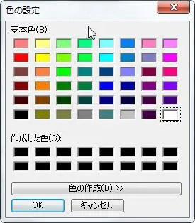 [キャプチャ画像に文字列を埋め込む] グループの [色の設定] ダイアログが表示され背景色を設定できます。
