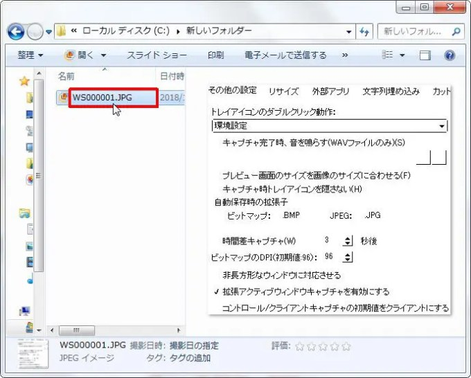 [WS0000001.JPG] というファイル名でピクチャが保存されます。これが基本的な矩形範囲指定でのキャプチャ方法です。