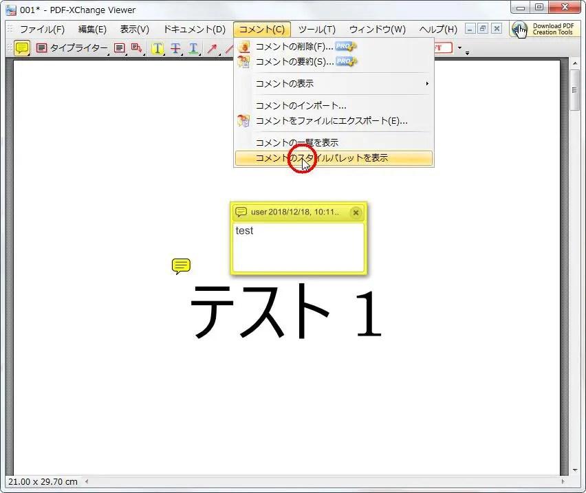 [コメントのスタイルパレットを表示] をクリックするとコメントスタイルパレットが表示されます。