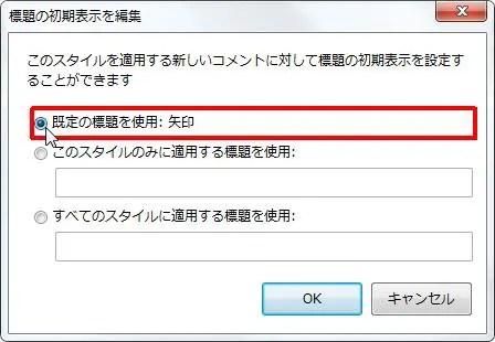 [既定の標題を使用: 矢印] オプション ボタンをオンにすると既定の標題を使用: 矢印にします。