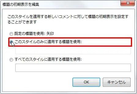 [このスタイルのみに適用する標題を使用] オプション ボタンをオンにすると、このスタイルのみに適用する標題を設定できます。