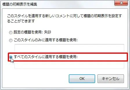 [すべてのスタイルに適用する標題を使用] オプション ボタンをオンにするとすべてのスタイルに適用する標題を設定できます。