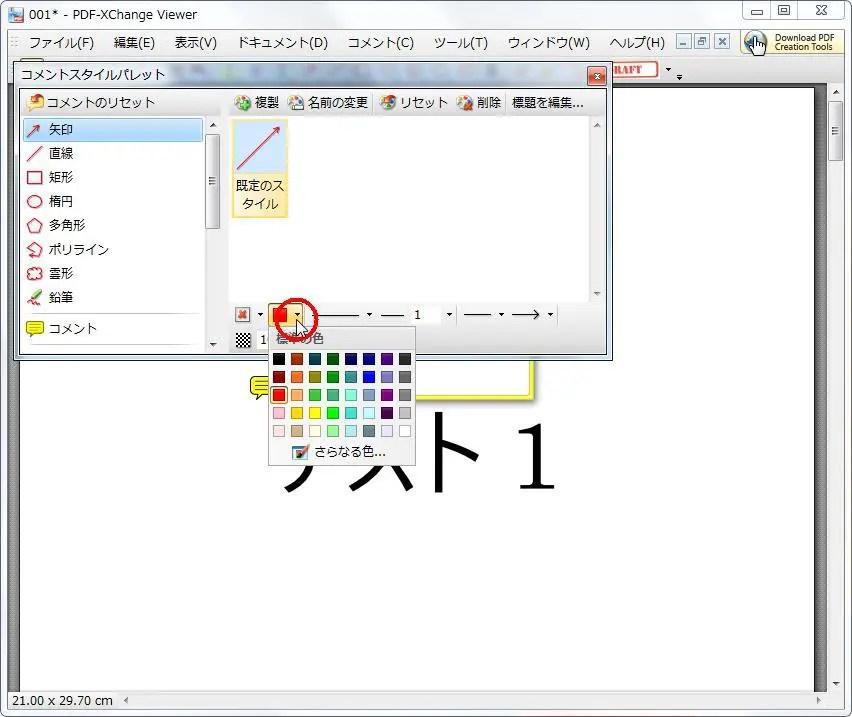[コメントのスタイルパレットを表示] グループの [輪郭色] をクリックすると色パレットが表示され、輪郭色を変更できます。