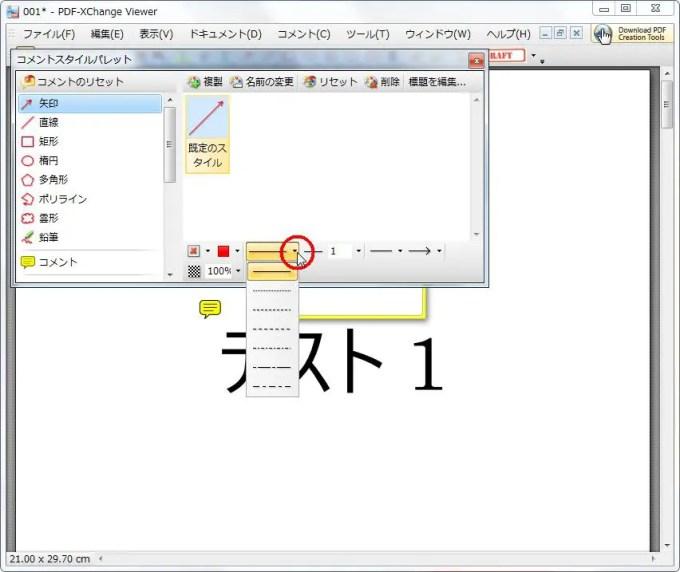 [コメントのスタイルパレットを表示] グループの [枠のスタイル] をクリックすると枠のスタイル一覧が表示され、枠のスタイルを変更できます。