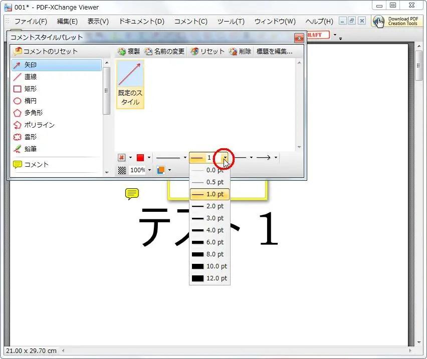 [コメントのスタイルパレットを表示] グループの [枠の幅] をクリックすると枠の幅一覧が表示され、枠の幅を変更できます。