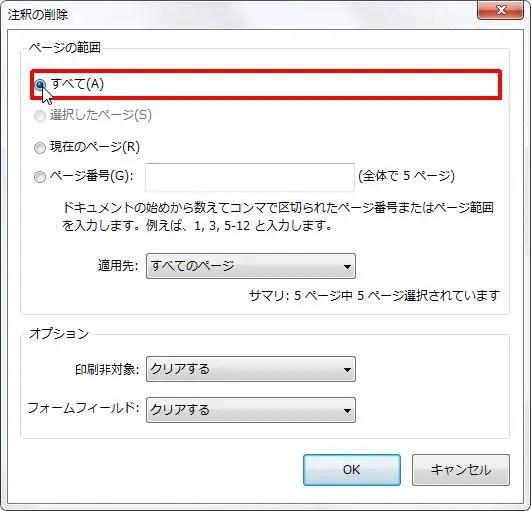 [ページの範囲] グループの [すべて] オプション ボタンをオンにすると選択範囲がすべてになります。