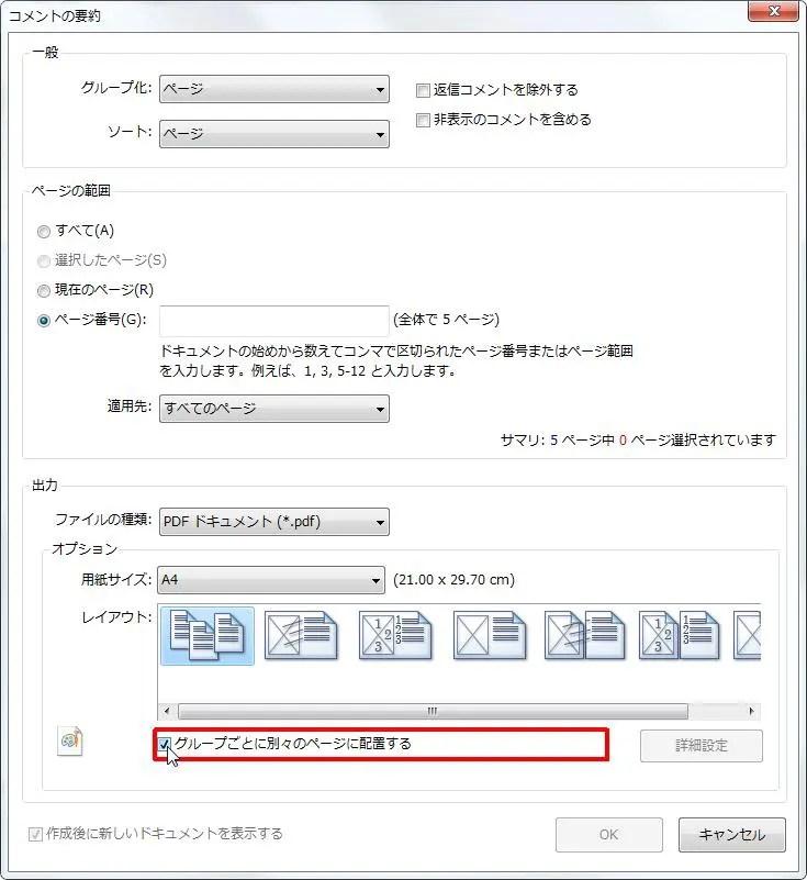 [出力] グループの [グループごとに別々のページに配置する] チェック ボックスをオンにするとグループごとに別々のページに配置します。