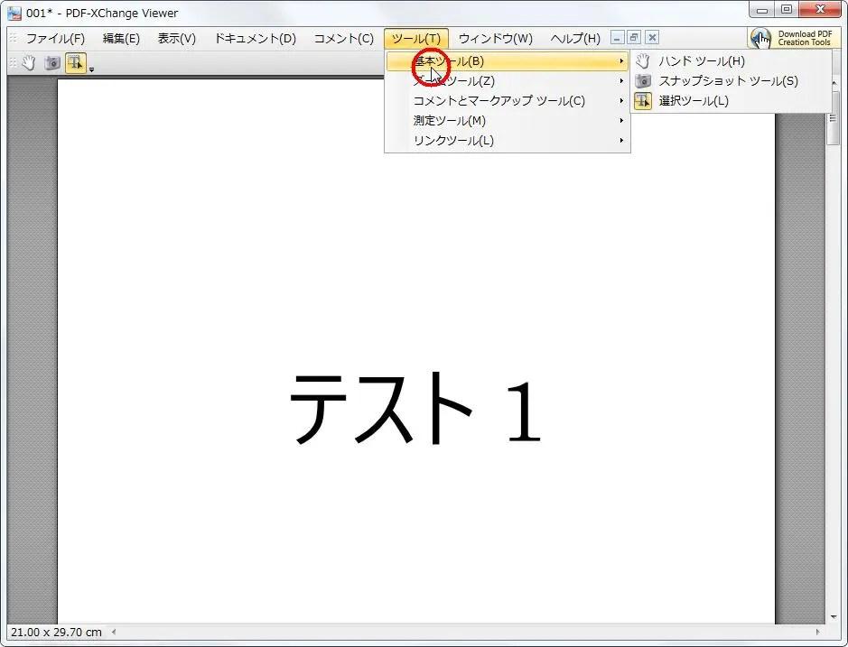 [ツール] グループの [基本ツール] 右に表示されているアイコンが [標準ツールバー] と同じものであることが確認できます。