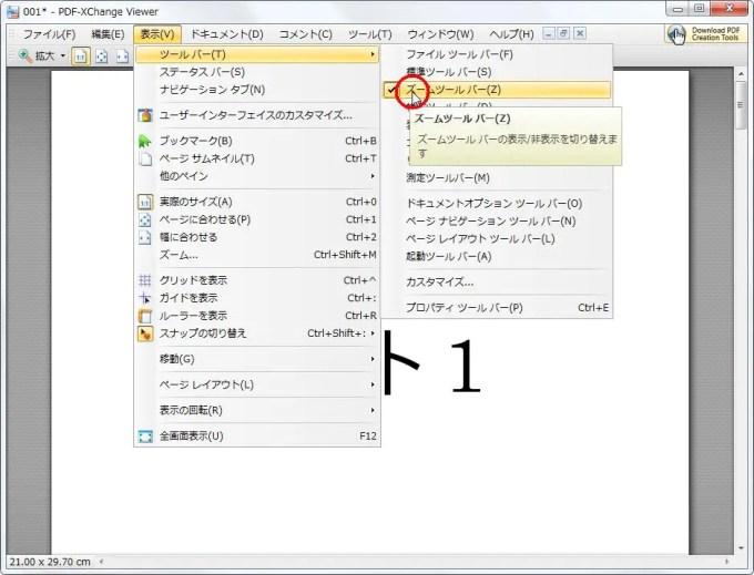 [表示] → [ツールバー] → [ズームツールバー] で表示されるツールバーと [ツール] → [ズームツール] は同じものです。