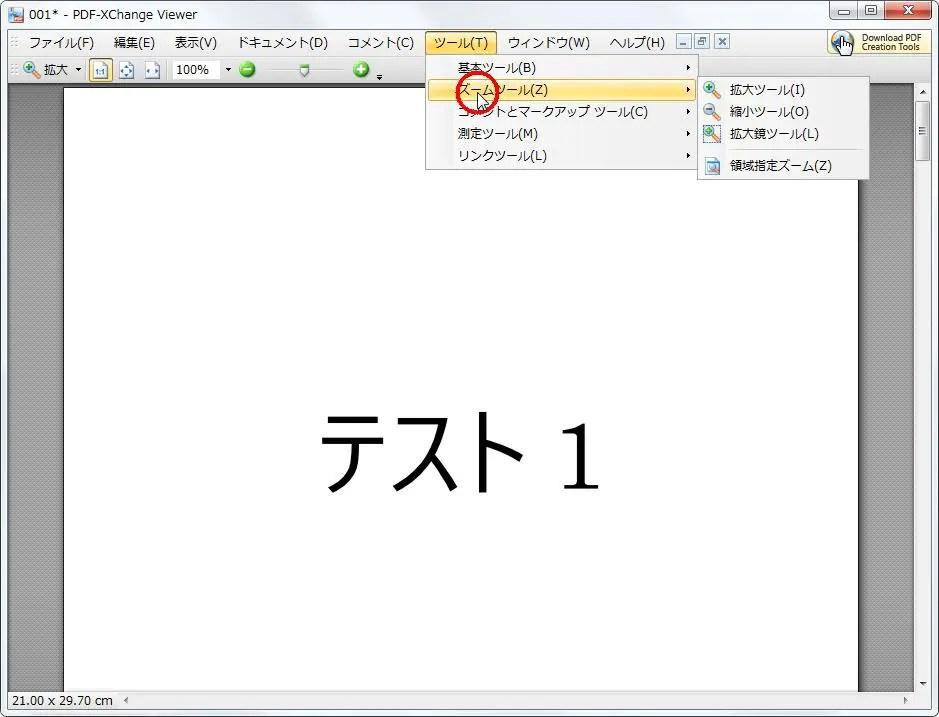 [ツール] グループの [ズームツール] 右に表示されているアイコンが [ズームツールバー] と同じものであることが確認できます。