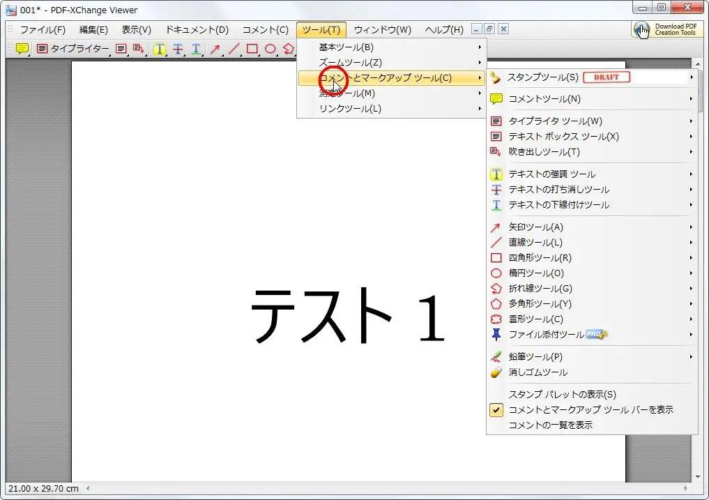 [ツール] グループの [コメントとマークアップツール] 右に表示されているアイコンが [コメントとマークアップツールバー] と同じものであることが確認できます。