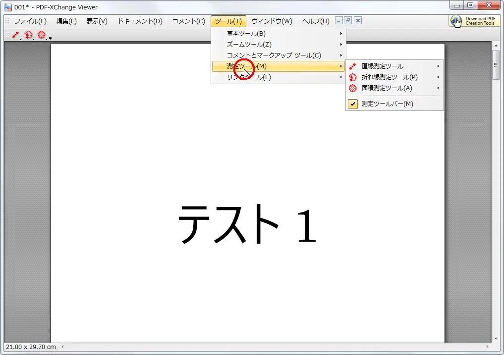 [ツール] グループの [測定ツール] 右に表示されているアイコンが [測定ツールバー] と同じものであることが確認できます。