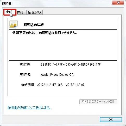 [証明書を表示] [全般] タブをクリックすると証明書の情報が表示されます。