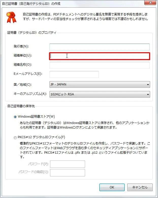 [証明書(デジタルID)のプロパティ] グループの [組織単位] ボックスをクリックして組織単位を記入します。