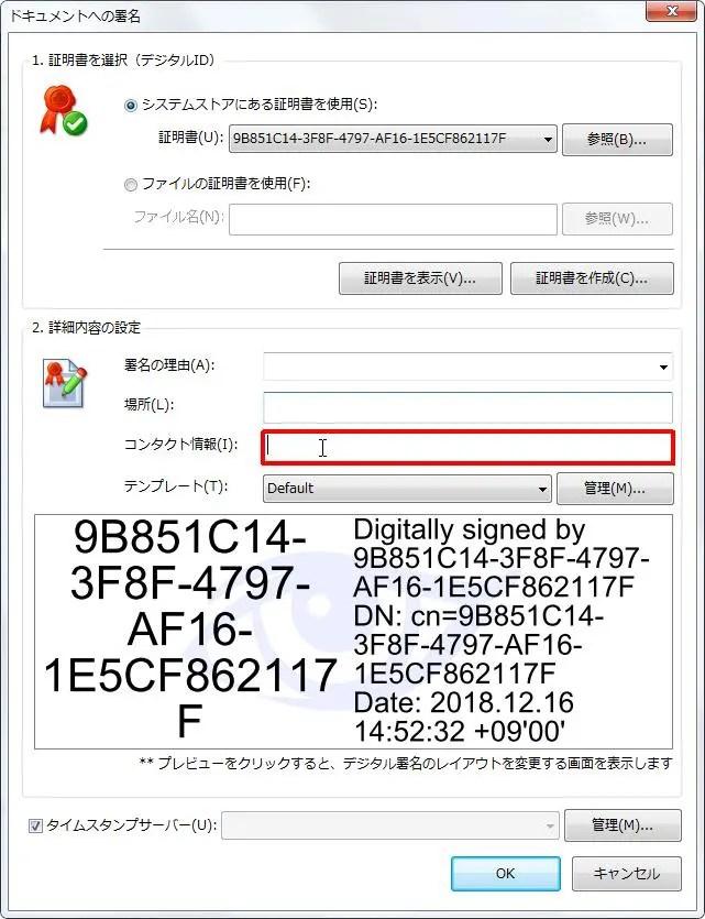 [2. 詳細内容の設定] グループの [コンタクト情報] ボックスをクリックしてコンタクト情報を記入します。