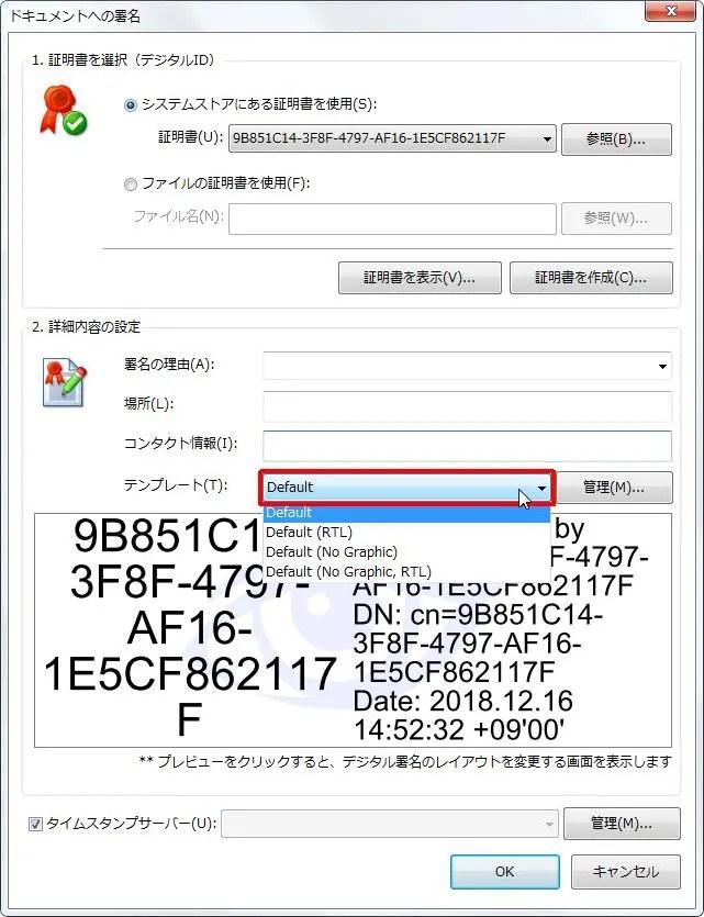 [2. 詳細内容の設定] グループの [テンプレート] コンボ ボックスをクリックすると[Default][Default(RTL)][Default(No Graphic)][DefaultNo Graphic,RTL]から選択できます。