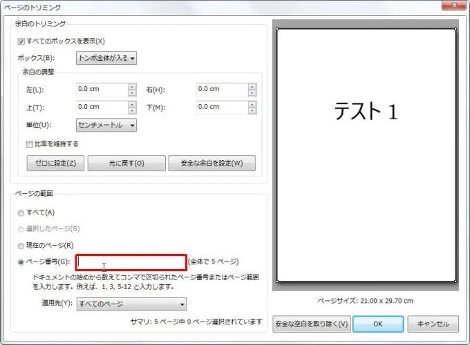[ページの範囲] グループの [ページ番号] ボックスを設定するとページの範囲を選択できします。※ドキュメントの始めから数えてコンマで区切られたページ番号またはページ範囲を入力します。例えば、1, 3, 5-12 と入力します。