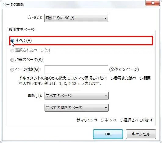 [適用するページ] グループの [すべて] オプション ボタンをオンにすると適用するページがすべてになります。