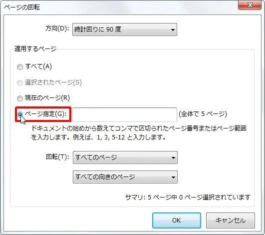 [適用するページ] グループの [ページ指定] オプション ボタンをオンにすると選択されたページを指定できます。