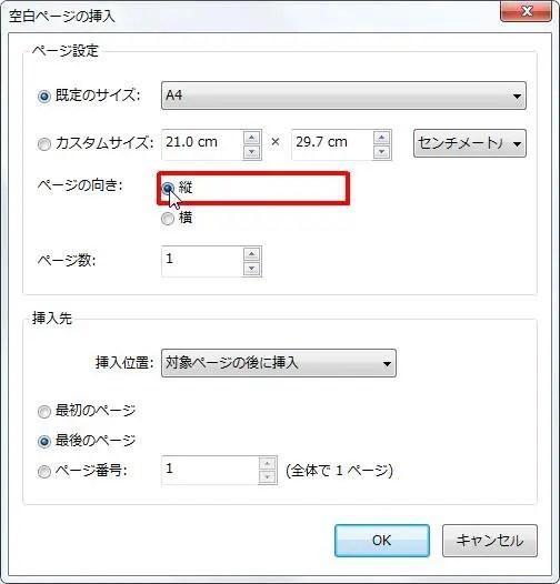 [ページ設定] グループの [縦] オプション ボタンをオンにすると挿入するページの向きを縦にします。