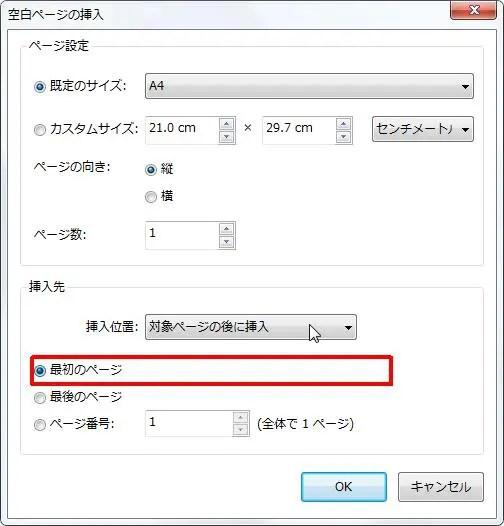 [挿入先] グループの [最初のページ] オプション ボタンをオンにすると挿入するページを最初のページに設定します。