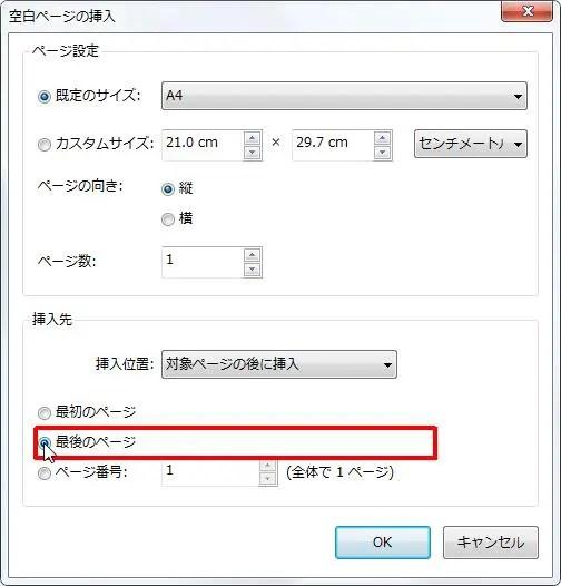 [挿入先] グループの [最後のページ] オプション ボタンをオンにすると挿入するページを最後のページに設定します。