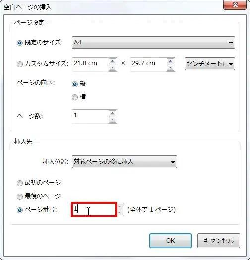 [挿入先] グループの [ページ番号] のボックスを設定すると挿入するページを指定できます。