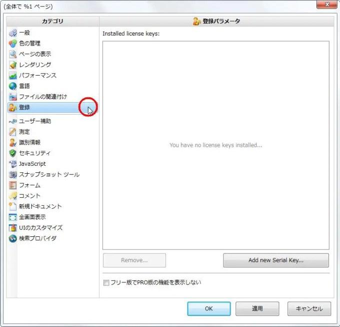 [シリアルキーを入力] をクリックすると [編集] → [環境設定] → [登録] が表示されます。