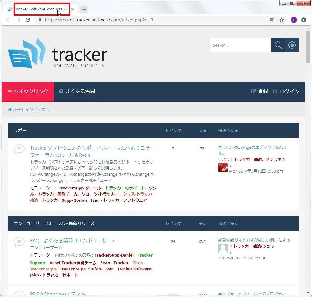 [サポートフォーラム] をクリックすると [Tracker Software Products - Index page(https://forum.tracker-software.com/index.php?c=3)] が表示されます。