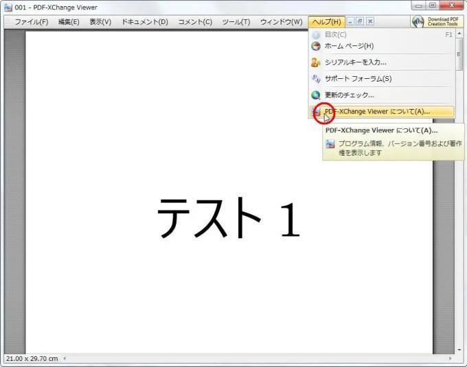 [PDF-XChange Viewer について] をクリックします。