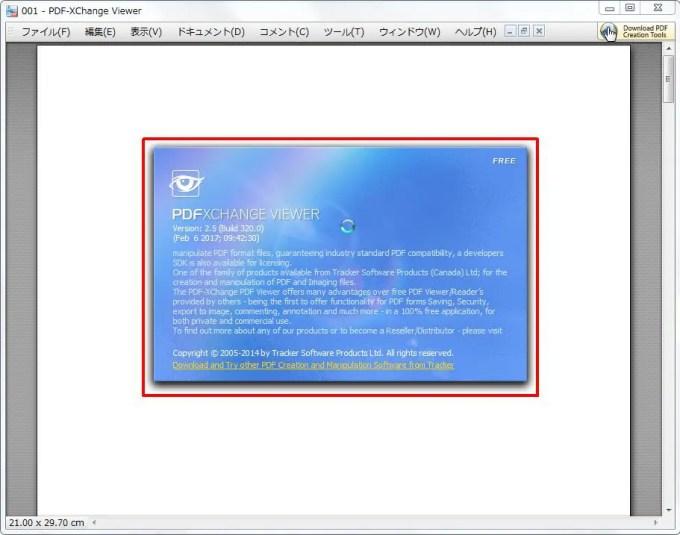 [PDF-XChange Viewer] ダイアログが表示されます。