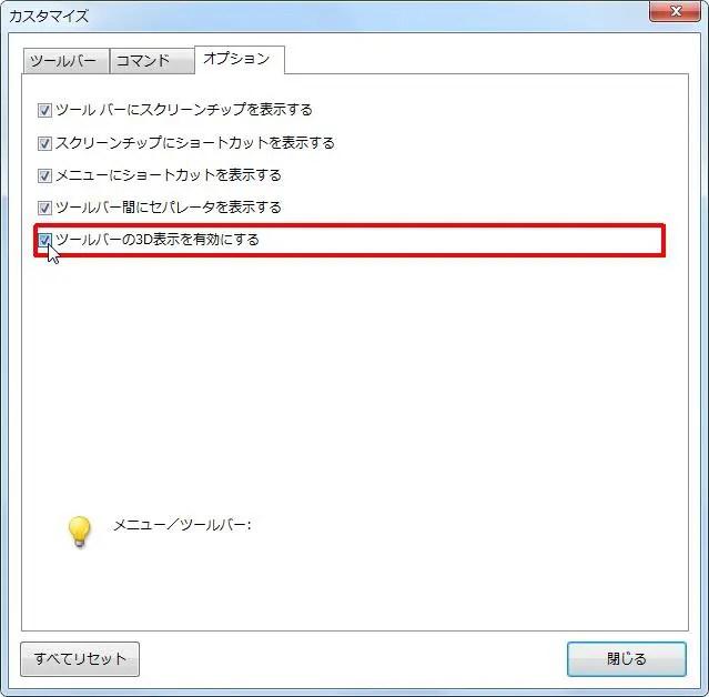 [ツールバーの3D表示を有効にする] チェック ボックスをオンにするとツールバーの3D表示を有効にします。