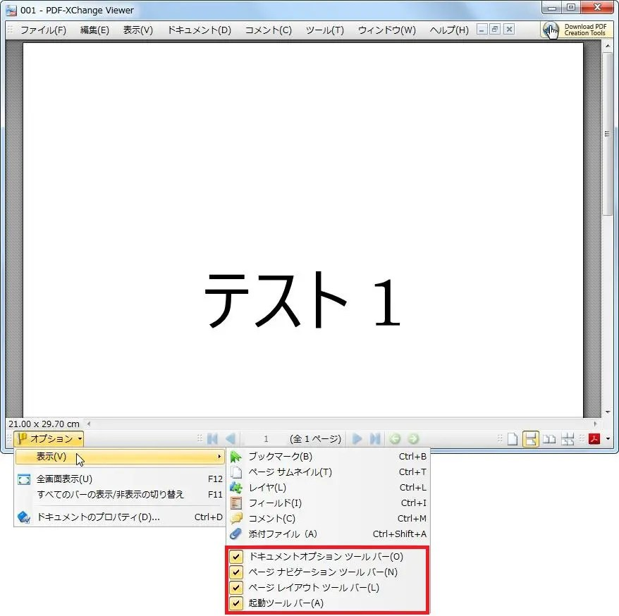 [ドキュメントのオプション] の [ドキュメントオプションツールバー][ページナビゲーションツールバー][ページレイアウトツールバー][起動ツールバー] が表示されクリックすると下図のようになります。