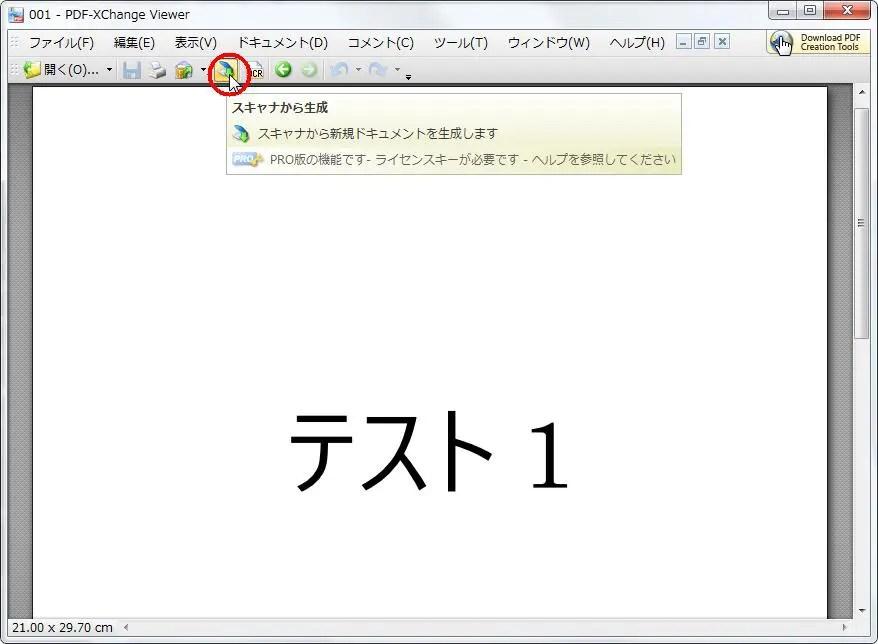 [スキャナから生成] をクリックするとスキャナから新規ドキュメントを生成します。※PRO版の機能のためライセンスが必要です。