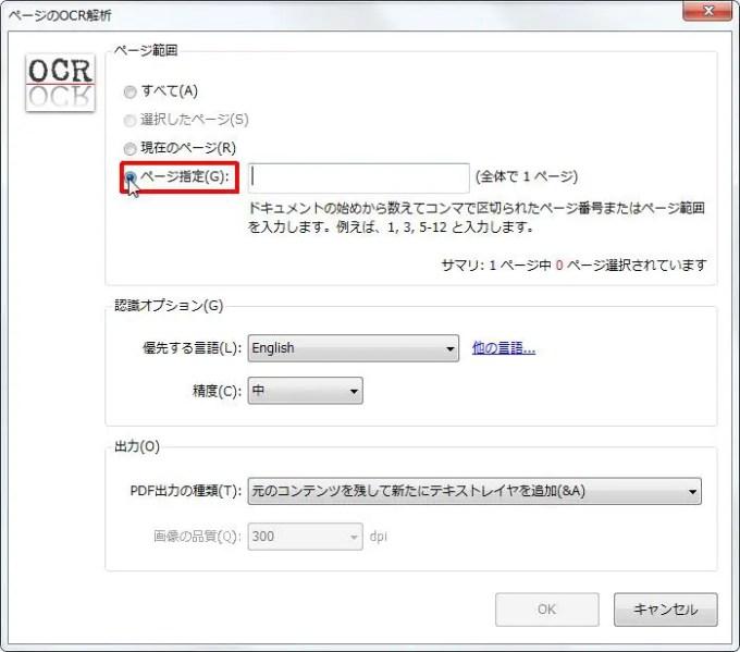 [ページ範囲] グループの [ページ指定] オプション ボタンをクリックすると指定したページを選択範囲にします。