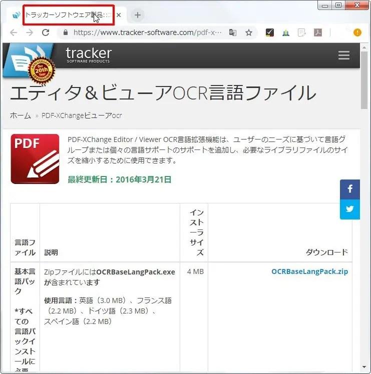 [https://www.tracker-software.com/pdf-xchange-viewer-ocr] が開き [トラッカーソフトウェア製品::エディター&ビューアーOCR言語ファイル] が表示されます。