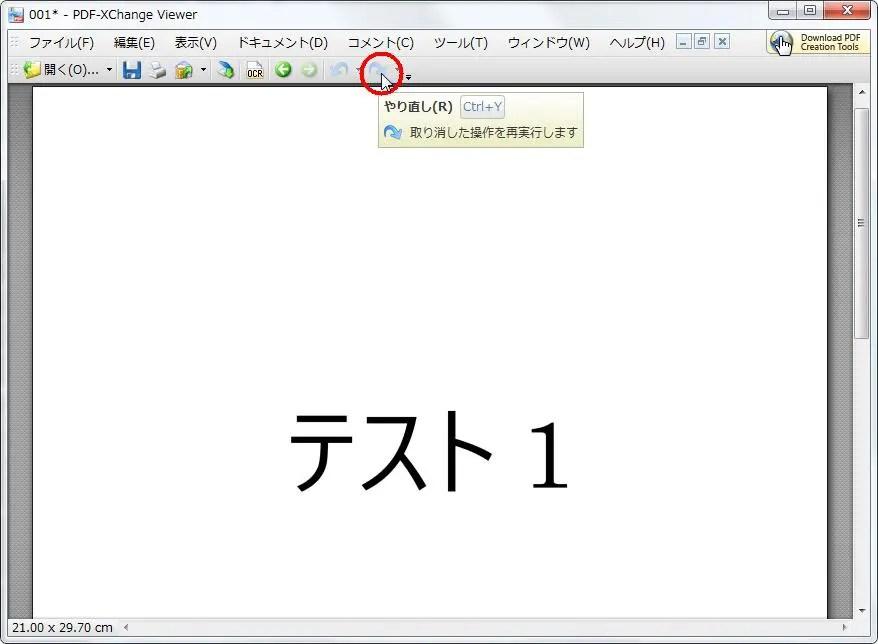 [やり直す(R)] をクリックすると取り消した操作を再実行します。