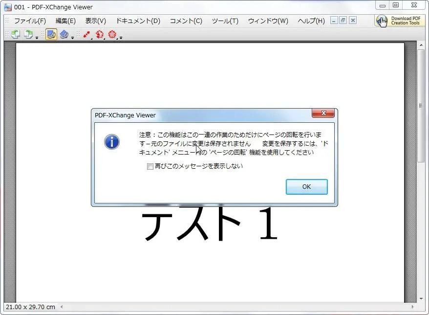 [反時計回り] をクリックすると [注意 : この機能はこの一連の作業のためだけにページの回転を行います-元のファイルに変更は保存されません  変更を保存するには、'ドキュメント' メニュー内の 'ページの回転' 機能を使用してください] ポップアップが表示されます。問題なければ [OK] クリックします。