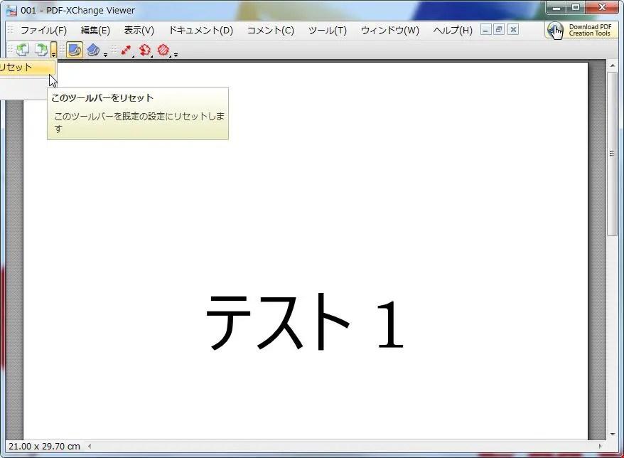 [表示の回転] の [このツールバーをリセット] をクリックするとこのツールバーを既定の設定にリセットします。