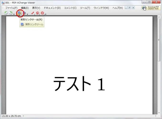 [矩形リンクツール] をクリックします。
