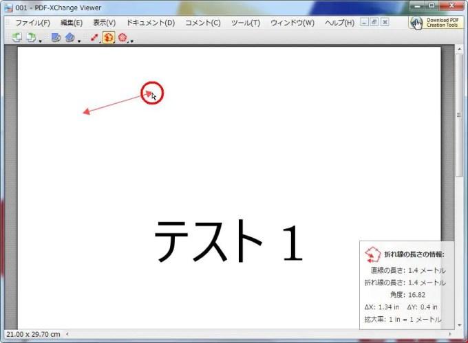 [折れ線測定ツール] を設置したい折り返しの箇所をクリックします。