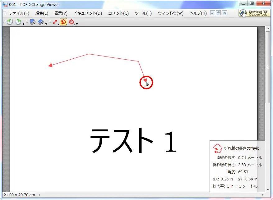 [折れ線測定ツール] を設置したい終わりの箇所をクリックします。
