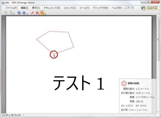 [面積測定ツール] を設置したい終わりの箇所をクリックします。