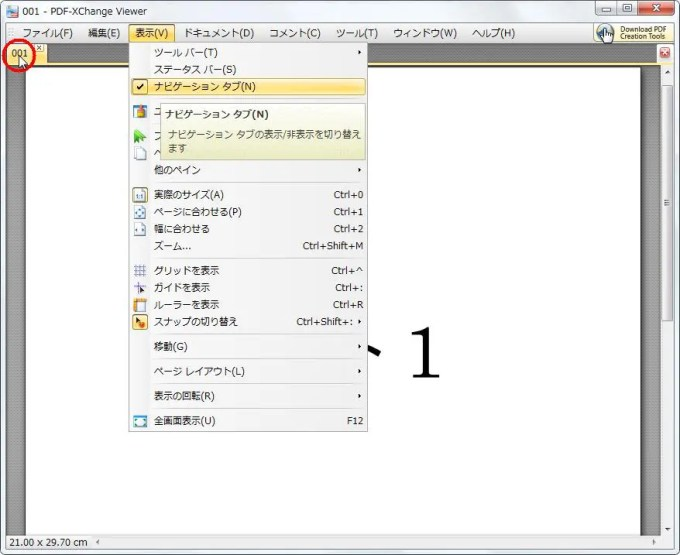 [ナビゲーションタブ] をクリックすると左上にナビゲーションタブが表示されます。