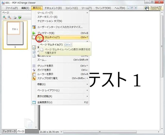 [ページサムネイル] をクリックすると左にページサムネイルが表示されます。