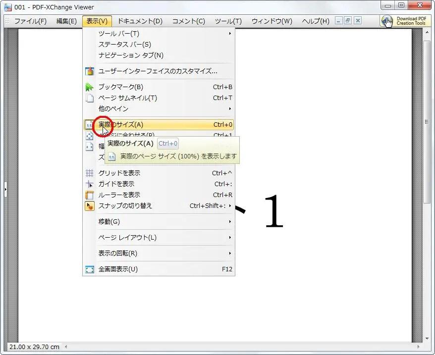 [実際のサイズ] をクリックするとPDFを実際のサイズに合わせて表示します。