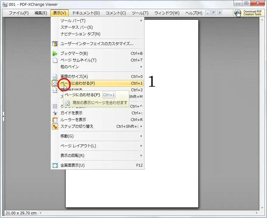 [ページに合わせる] をクリックするとPDFをページに合わせて表示します。