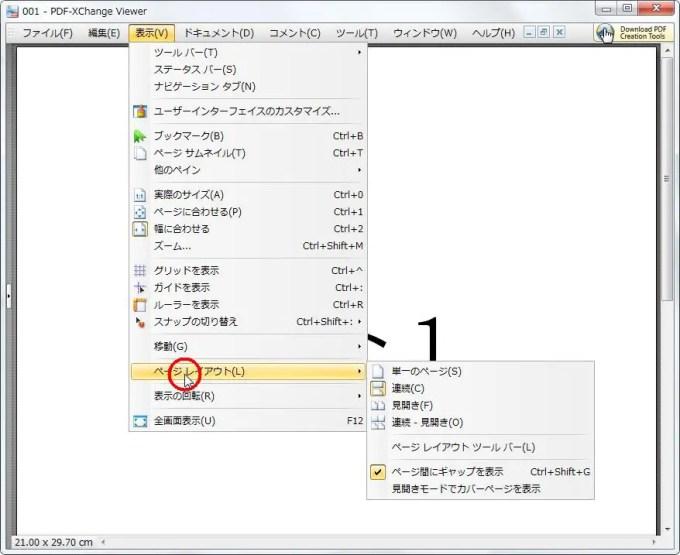 [ページレイアウト] をクリックすると[単一のページ][連続][見開き][連続 - 見開き][ページレイアウトツールバー][ページ感にギャップを表示][見開きモードでカバーページを表示]を選択できます。ページレイアウトツールバーをクリックします。